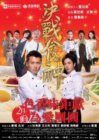 Bitva kuchařů (Jue zhan shi shen)