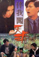 TV program: Pod policejní ochranou (Ban wo chuang tian ya)