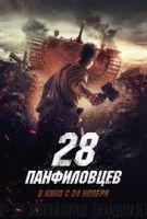 TV program: Bitva o Moskvu (Dvadcať vosem panfilovcev)