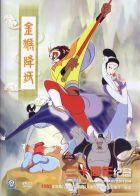 Jin hou xiang yao (金猴降妖)