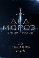 Děd Moroz. Bitva Magov