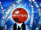 TV program: Kinotipy