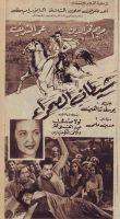 Ďábel pouště (Shaytan al-Sahra)