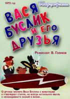 Vasja a jeho přátelé (Vasja Buslik i jego druzja)