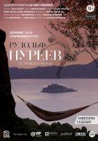 TV program: Ostrov snů Rudolfa Nurejeva (Rudolf Nureyev. Island of His Dreams)