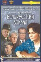 TV program: Běloruské nádraží (Belorusskij vokzal)