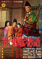 Nový příběh rodu Taira (Shin Heike monogatari)