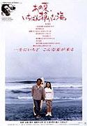 TV program: Scény u moře (Ano natsu, ichiban shizukana umi)