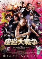 TV program: Yakuza apokalypsa (Gokudo Daisenso)
