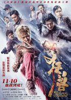 TV program: Na pokraji šílenství (Kuang shou)