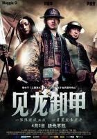 TV program: Tři království: Vzkříšení draka (San kuo č' sien lung sie ťia)