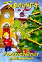 Tabaluga a Leo: Vánočni dobrodružství (Tabaluga and Leo: A Christmas Adventure)