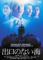 TV program: Z moře není návratu (Deguchi no nai umi)