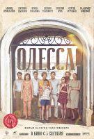 Oděsa (Odessa)