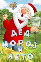Děd Moroz i leto