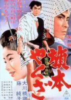 Hatamoto yakuza
