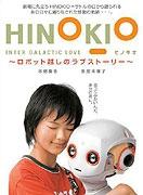 Hinokio (Hinokio: Inter Galactic Love)