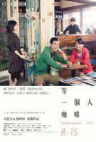 Deng yi ge ren ka fei (Café. Waiting. Love.; Deng yi ge ren ka fei)