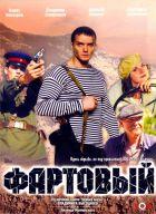 Fartovyj (Фартовый)