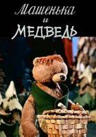 TV program: Mášenka a medvěd (Mašeňka i medveď)