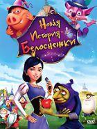 TV program: Sněhurka (Ne)šťastná až navěky (Happily N'Ever After 2)