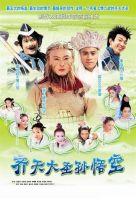 Qi tian da sheng sun wu kong (齊天大聖孫悟空)