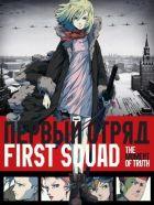 První četa (First Squad)