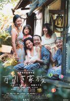 Manbiki Kazoku (万引き家族)
