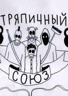 TV program: Rebelská unie (Тряпичный союз)