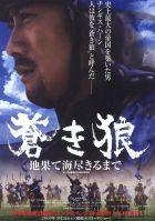 TV program: Dobyvatel (Aoki Ôkami: chi hate umi tsukiru made)