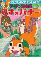 TV program: Seaton dōbutsuki Risu no Banner