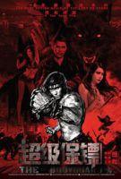 Železný ochránce (Chao ji bao biao)