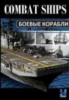 TV program: Válečné lodě (Combat Ships)