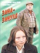 TV program: Zina - Zinočka (Zina - Zinulja)