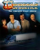 TV program: 18 kol spravedlnosti (18 Wheels of Justice)