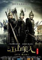 TV program: Císařovna a bojovníci (Ťiang šan mej žen)