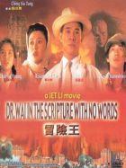 TV program: Tajemná schránka (Mo him wong)