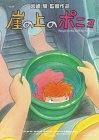 TV program: Ponyo z útesu nad mořem (Gake no ue no Ponyo)