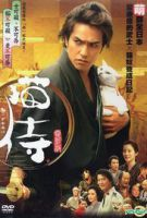 Kočičí samuraj (Neko zamurai)
