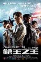 TV program: Přesný cíl (Cheung wong chi wong)