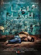 TV program: Bouřlivá zima (El Sheita Elli Fat)