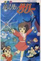 Sally, malá čarodějnice (Mahō tsukai Sally 2)
