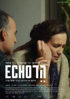 Echo (הד)