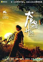 TV program: Slunce opět vychází (Tai yang zhao chang sheng qi)