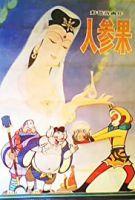 Ren shen guo (人参果)
